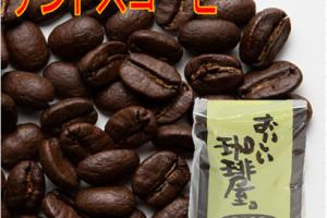 岡山で自家焙煎のコーヒーです