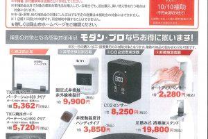 新型コロナウイルス対策商品のご案内です!!